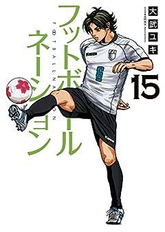 フットボールネーション (15) (ビッグコミックス)