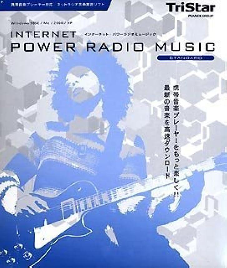 博覧会まばたき容疑者INTERNET POWER RADIO MUSIC スタンダード版