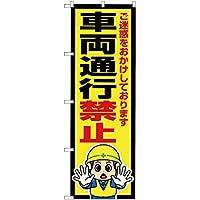 【2枚セット】のぼり 車両通行禁止 OK-593 のぼり 看板 ポスター タペストリー 集客 [並行輸入品]