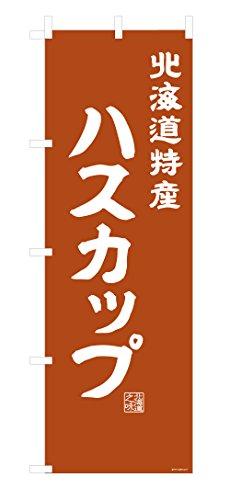 デザインのぼりショップ のぼり旗 2本セット ハスカップ 専用ポール付 レギュラーサイズ(600×1800) 標準左チチテープ AAH437