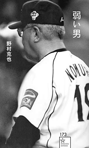 弱い男 (星海社新書)