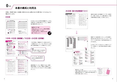 旺文社『DAILY25日間英検準1級集中ゼミ新試験対応版』