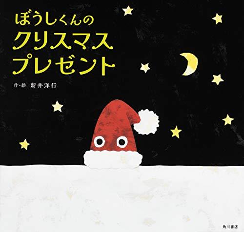 ぼうしくんのクリスマスプレゼントの詳細を見る
