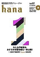 韓国語学習ジャーナルhana Vol. 07