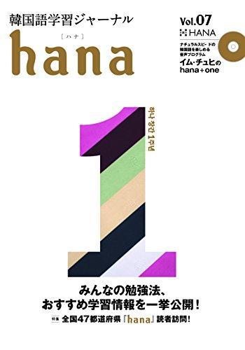 韓国語学習ジャーナルhana Vol. 07の詳細を見る