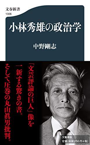 小林秀雄の政治学 (文春新書 1306)