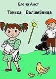Тонька-волшебница (Russian Edition)