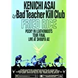 FRIED RICE - Pocky in Leatherboots Tour FINAL Live at SHIBUYA-AX - [DVD]