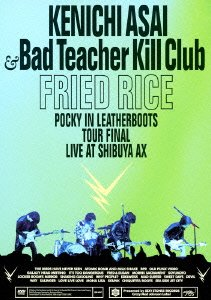 FRIED RICE - Pocky in Leatherboots Tour FINAL at SHIBUYA-AX -
