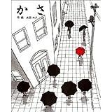 かさ (文研ジョイフルえほん傑作集)