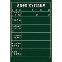 緑十字 危険予知活動表(垂れ幕タイプ) 危険予知(KYT)活動表 900×600 318001