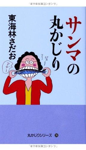 サンマの丸かじり (丸かじりシリーズ36)
