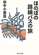 表紙: ほのぼの路線バスの旅 (中公文庫) | 田中小実昌