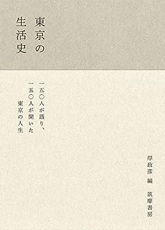 東京の生活史 (単行本)