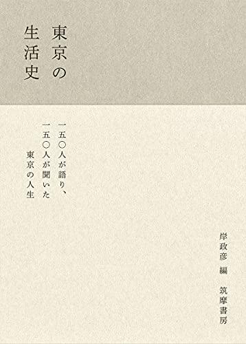 『東京の生活史』重さ1425g 150人がそれぞれの東京を語った前代未聞の試み!