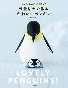 [ヨシオミドリ]の軽量粘土で作る かわいいペンギン:こねて、丸めて、色を塗って