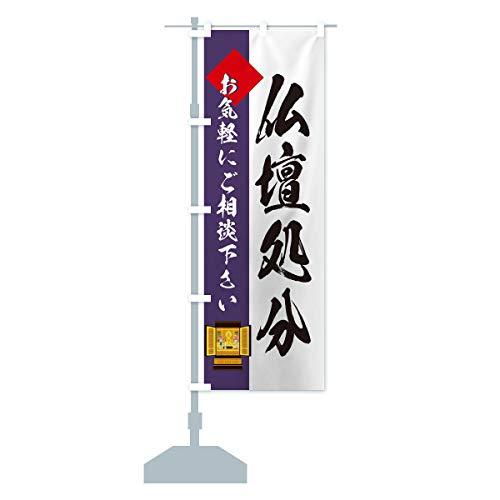 仏壇処分 のぼり旗(レギュラー60x180cm 左チチ 標準)