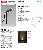 山田照明/屋外スポットライト AD-3205-L 電気工事必要型
