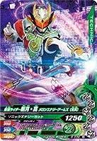 ガンバライジング6弾/6-030 仮面ライダー斬月・真 メロンエナジーアームズ(光実) N