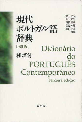 現代ポルトガル語辞典(3訂版)和ポ付