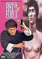 Fist Of Fury II (1999) [DVD]