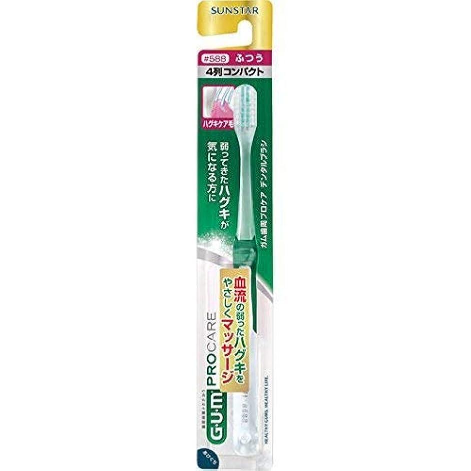 絵立方体研磨剤【まとめ買い】ガム歯周プロケアデンタルブラシ#588ふつう ×6個