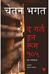 द गर्ल इन रूम १०५ (Marathi Edition) Kindle Edition