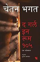 द गर्ल इन रूम १०५ (Marathi Edition)