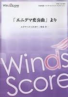 [参考音源CD付] 「エニグマ変奏曲」より(コンクール/クラシックアレンジ楽譜 WSC-14-003)