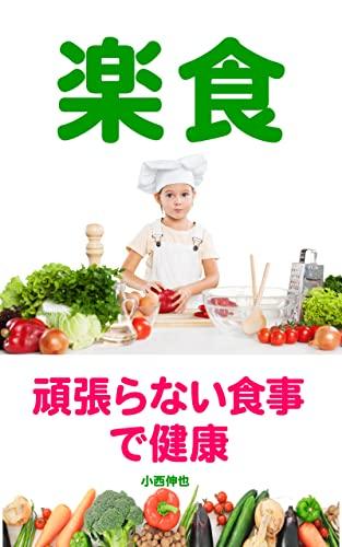 rakusyoku saikounokennkouhou (Japanese Edition)