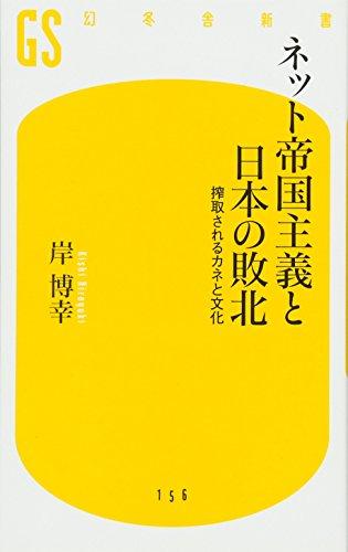 ネット帝国主義と日本の敗北―搾取されるカネと文化 (幻冬舎新書)