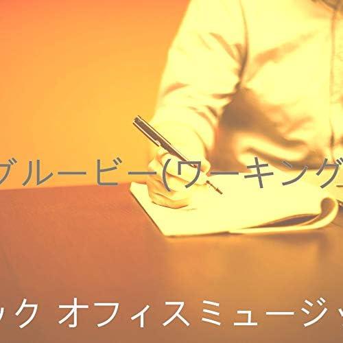 シック オフィスミュージック