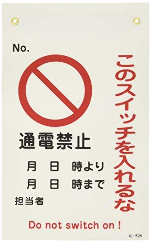 緑十字 命札 札-520 通電禁止 このスイッチを入れるな 085520