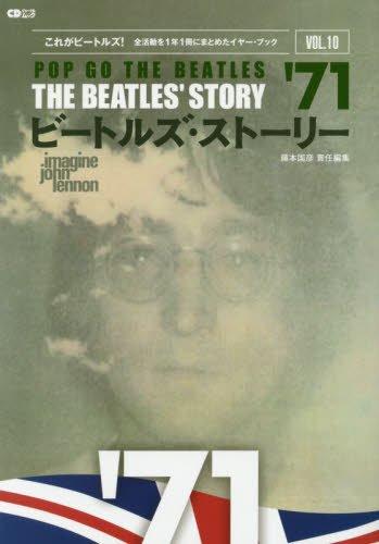 ビートルズ・ストーリー Vol.10 1971 ~これがビートルズ!  全活動を1年1冊にまとめたイヤー・ブック~ (CDジャーナルムック)