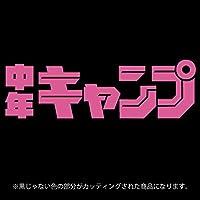 中年キャンプ【キャンプ・アウトドア】パロディーステッカー(12色から選べます) (ピンク)