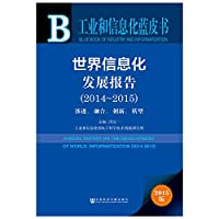 Industry and Information Technology Blue Book: The world of information technology Development Report (2014-2015)(Chinese Edition)