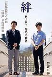 【電子版限定 本文カラー写真】絆―棋士たち 師弟の物語