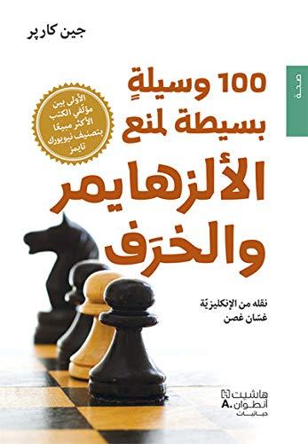 100 wasilah basitah li manaa al Alzheimer wa al kharaf (Arabe) (100 conseils simples et efficaces pour prévenir la maladie d'Alzheimer)