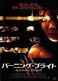 バーニング ブライト [DVD] image