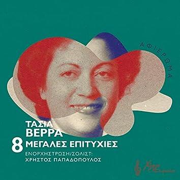 Tasia Verra: 8 Megales Epitihies
