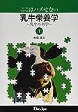 ここはハズせない乳牛栄養学 ~乳牛の科学~ 1