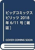 ビッグコミックスピリッツ 2018年 6/11 号 [雑誌]