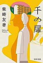 表紙: 千の扉 (中公文庫) | 柴崎友香