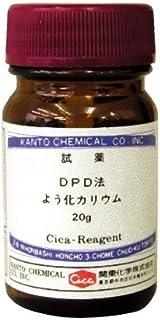 柴田科学 残留塩素測定器 ヨウ化カリウム 20g 080520-0058