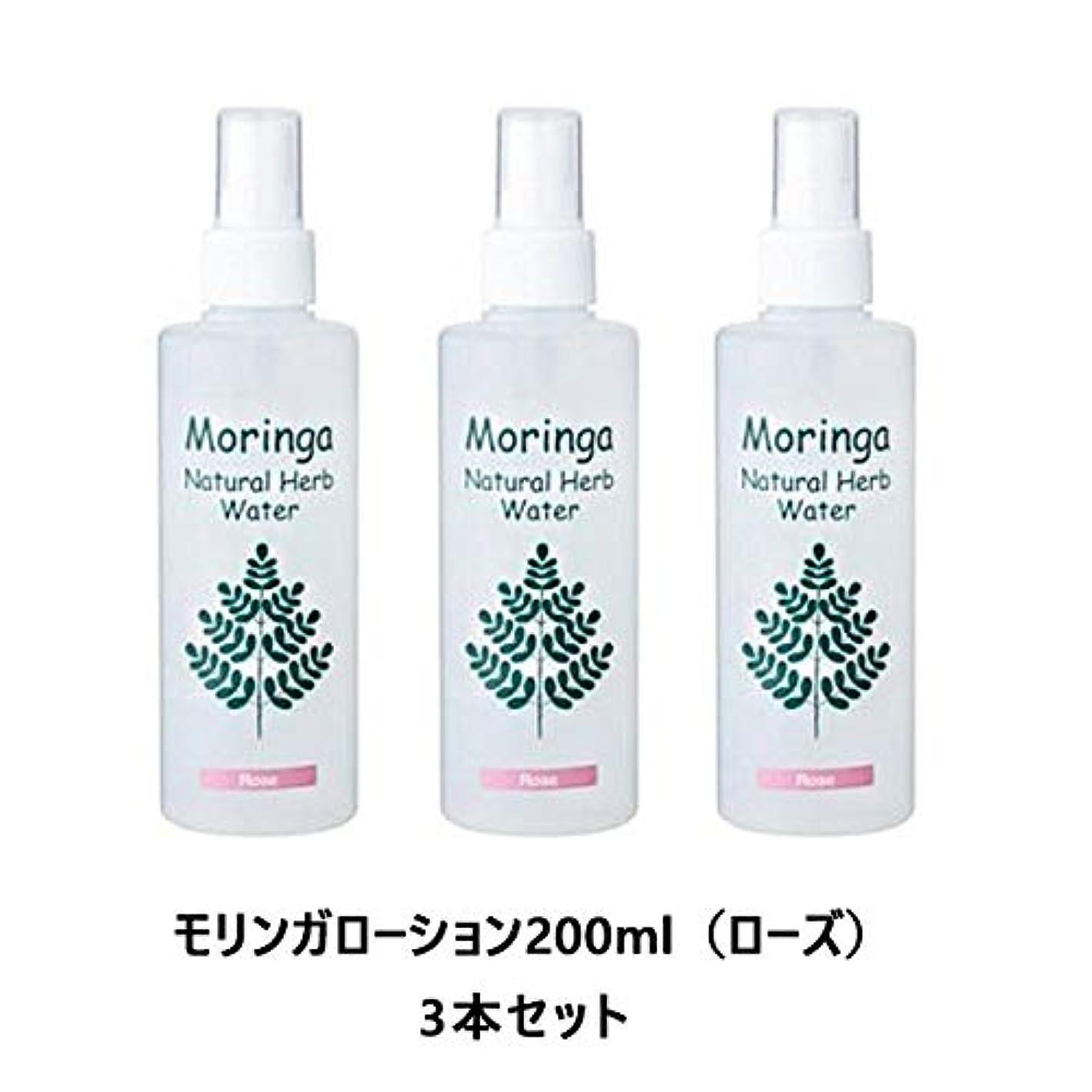 だらしないまもなく愛するモリンガ香草蒸留水(ローズ)200ml×3個                 JAN:4560303913019