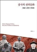 Chinas Strategic Culture (Korean Edition)