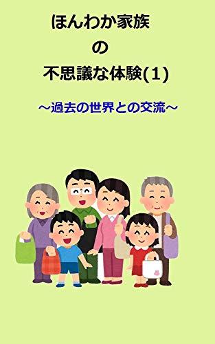 ほんわか家族の不思議な体験(1)~過去の世界との交流~