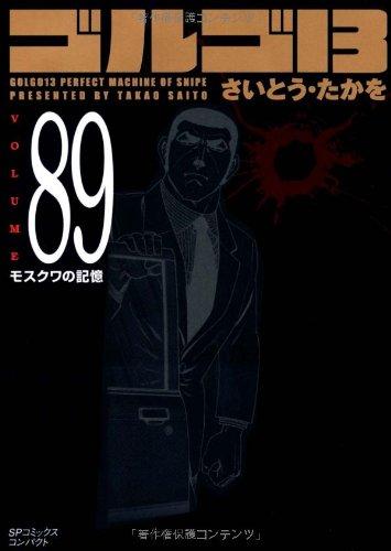 Mirror PDF: ゴルゴ13 (Volume89) モスクワの記憶 (SPコミックスコンパクト)
