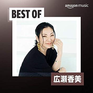 Best of 広瀬香美
