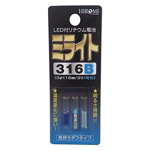 HIROMI(ヒロミ) ミライト 316B 青